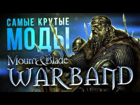 САМЫЕ КРУТЫЕ МОДЫ Mount and Blade: Warband // Часть 3