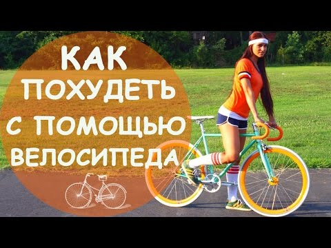 Как похудеть с помощью велосипеда и ходьбы