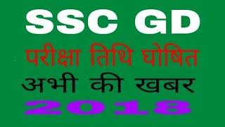 Ssc gd exam date agai ,ssc gd exam clear 2018, ssc gd परीक्षा घोषित