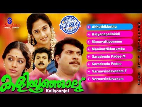 Kaliyoonjal | Super Hit Malayalam  Movie Song | Mammootty | Shobana |  Dileep | Shalini