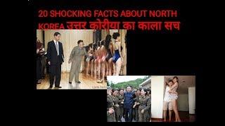 20 shocking facts about north korea उत्तर कोरीया का काला सच