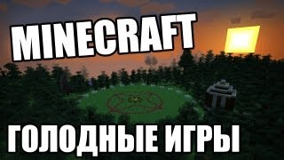 Minecraft - Голодные игры на Grind.FM