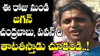 MLA Roja Sensational Comments on Chandrababu and Pawan Kalyan | Ys Jagan | Top Telugu Media