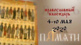 День памяти: Православный календарь 4-10 мая 2020 года