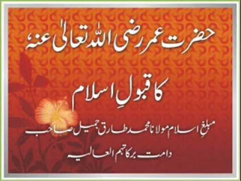 Maulana Tariq Jameel - Hazrat Umer (r.a.) Ka Qabool E Islam video