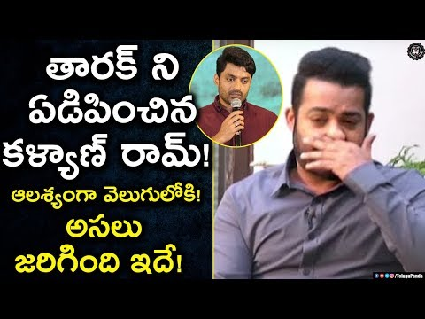 Jr NTR Breaks Down into Tears for Kalyan Ram | Tollywood News 2018 | Latest Telugu Movie News