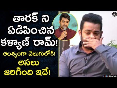 Jr NTR Breaks Down into Tears for Kalyan Ram | Tollywood News 2018 | Latest Telugu Movie News