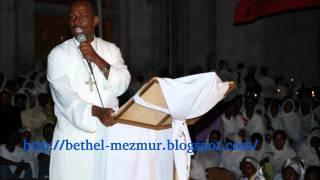 Great Ethiopian Orthodox sibket by Dn.Begashaw የቀደመዉ ፍቅርህን ትተሃል part 1
