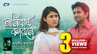 Onibarjo Karone | Tahsin Ahmed | Apurba | Mehazabien | Shukhe Dukhe | Bangla New Drama Song 2018