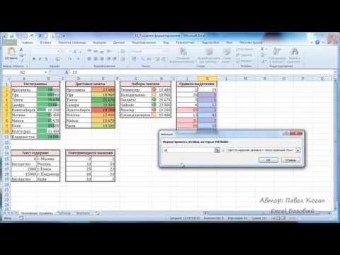 Курс Excel_Базовый - Урок №13 Условное форматирование