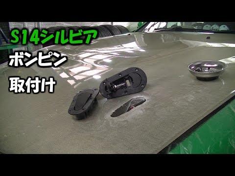 ボンピン 取り付け フラットタイプボンネットピン 【車DIY】