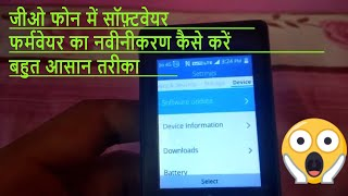 How To Upgrade Software/Firmware In Jio Phone||At Home