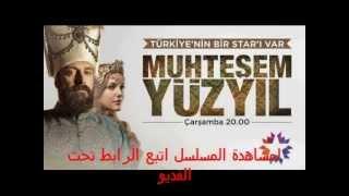 مشاهدة مسلسل حريم السلطان الحلقة 95