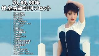 Download Lagu 70's 80's 90's J-POP Best - 70 80 90年代 J-POP名曲集 vol.1【超・高音質】 Gratis STAFABAND