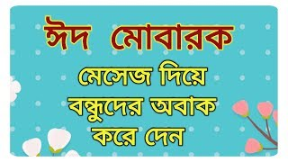Bangla Eid Mubarak Sms Android apps