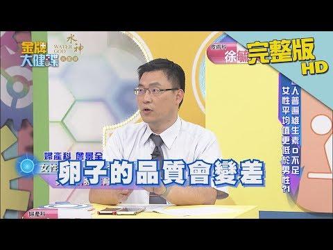 台綜-金牌大健諜-20181016-國人普遍維生素D不足 女性平均值更低於男性?!