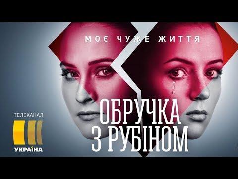 Співачка ILLARIA записала саундтрек до серіалу Обручка з рубіном