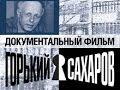 Документальный фильм Горький Сахаров mp3