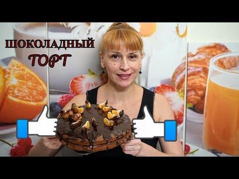 Шоколадный торт просто не оторваться самый вкусный рецепт выпечки
