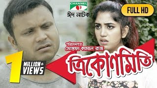Download Trikonmiti | Eid Drama | Mishu Sabbir | Shahtaj | Tania Ahmed | Channel i TV 3Gp Mp4