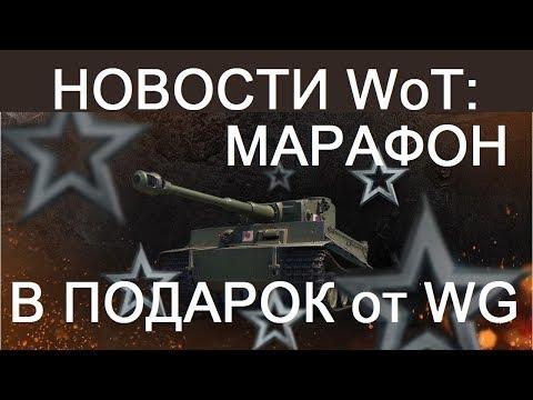 НОВОСТИ WoT: МАРАФОН в ПОДАРОК на ДР WG но не для нас :(