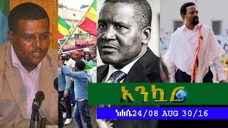 Ethiopia - Ankuar  - Ethiopian Daily News Digest | August 30, 2016