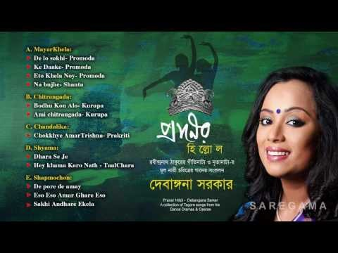 Praner Hillol | Tagore Songs | Audio Jukebox | Debangana Sarker...