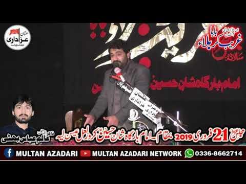Zakir Ghulam Abbas Jappaa I Majlis | 21 Feb 2019 | YadGar Masaib I Jalsa Zakir Alam Abbas Bhatti