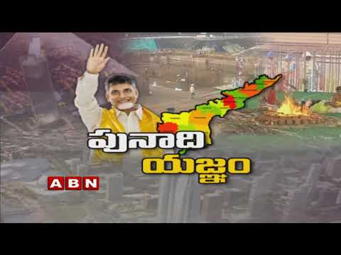 AP CM Chandrababu Naidu  at Foundation Stone Laying for Kadapa Steel Plant | ABN Telugu