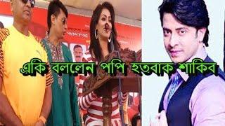 শাকিব সম্বন্ধে একি বললেন পপি মিডিয়া তোলপাড়!!!!Shakib Khan!!Sadika Parvin Popy!!!Latest Bangla News!!