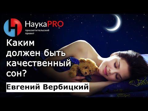 Евгений Вербицкий - Каким должен быть качественный сон