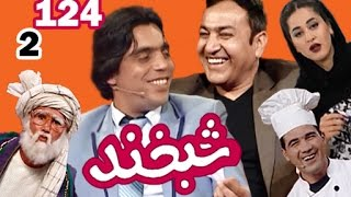 Shabkhand With Tamim & Suhrab - S.6 - Ep.124