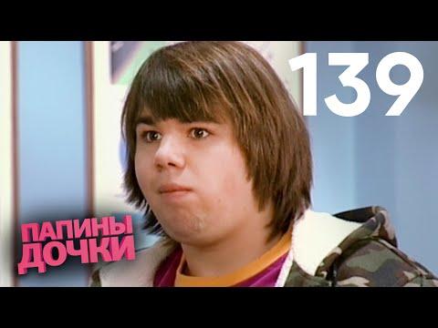 Папины дочки | Сезон 7 | Серия 139