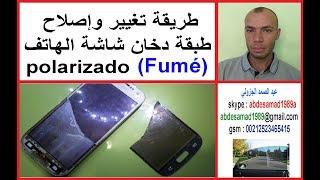 طريقة تغيير وإصلاح طبقة دخان شاشة الهاتف (repair polarizado display (fumée