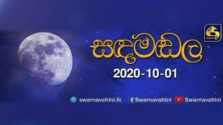 Sandamadala 2020-10-01