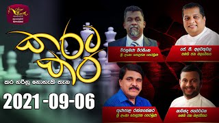 Karata Kara   2021-09-06   @Sri Lanka Rupavahini