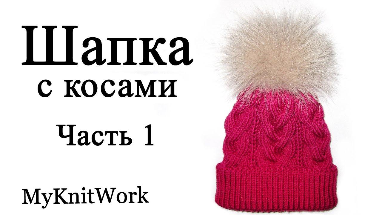 Вязание шапки с косами спицами для женщин и отворотом 78