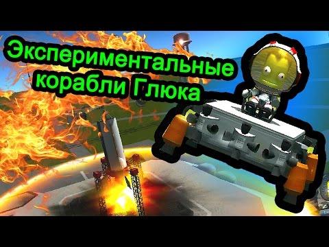 Kerbal Space Program (KSP) - Экспериментальные корабли Глюка