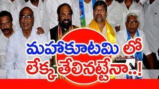 Mahakutami Gives Clarity About Seats Sharing Issue   Telangana Updates