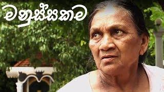 Manussakama | Poya day special | Religious Telefilm