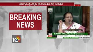 Galla Jayadev Speaks on Motion Of No-Confidence | Parliament