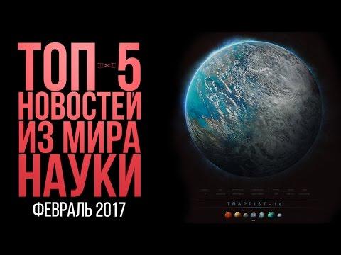 ТОП-5 новостей из мира науки. Февраль 2017