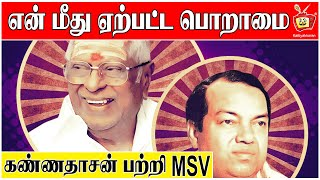Tribute to Legend || MSV Talks About Kannadasan || Kattiyakkaran