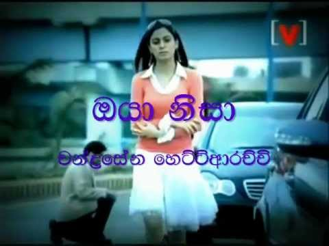 Oya Nisa - Chandrasena Hettiarachchi -  Sinhala Song video