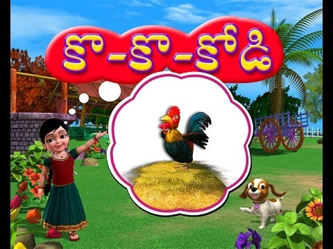 Ko Ko Ko Kodi - Chinnu Telugu Rhyme 3d Animated video