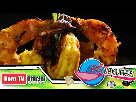 แนะนำ ภัตตาคาร Bawarchi Indian Restaurant 9 พ.ค.58 (3/3) ครัวคุณต๋อย
