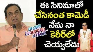 Comedian Brahmanandam About Achari America Yatra | Vishnu Manchu | Pragya Jaiswal | Top Telugu Media