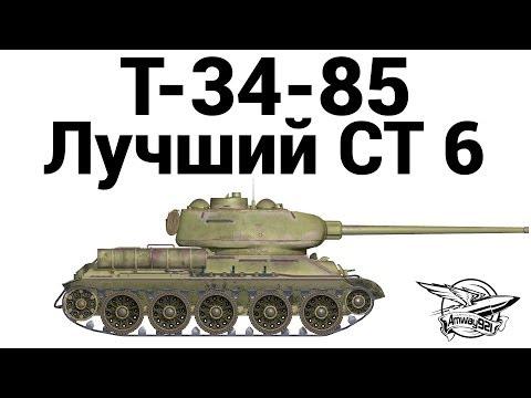 Т-34-85 - Лучший СТ 6