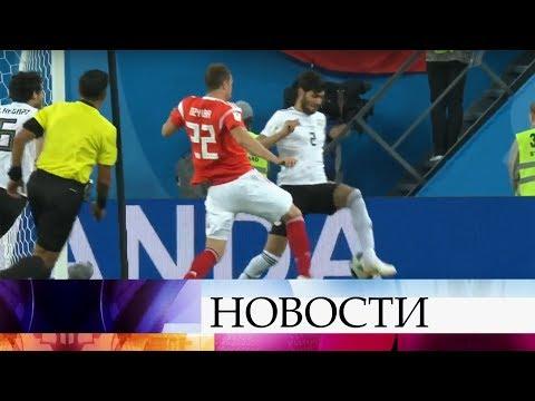 Сборная России обыграла египтян и вышла в плей-офф Чемпионата мира по футболу FIFA 2018 в России™.
