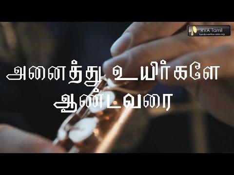 Psalms 150 | Anaithu Uyirgale | Lyric Video | Radio Veritas Tamil